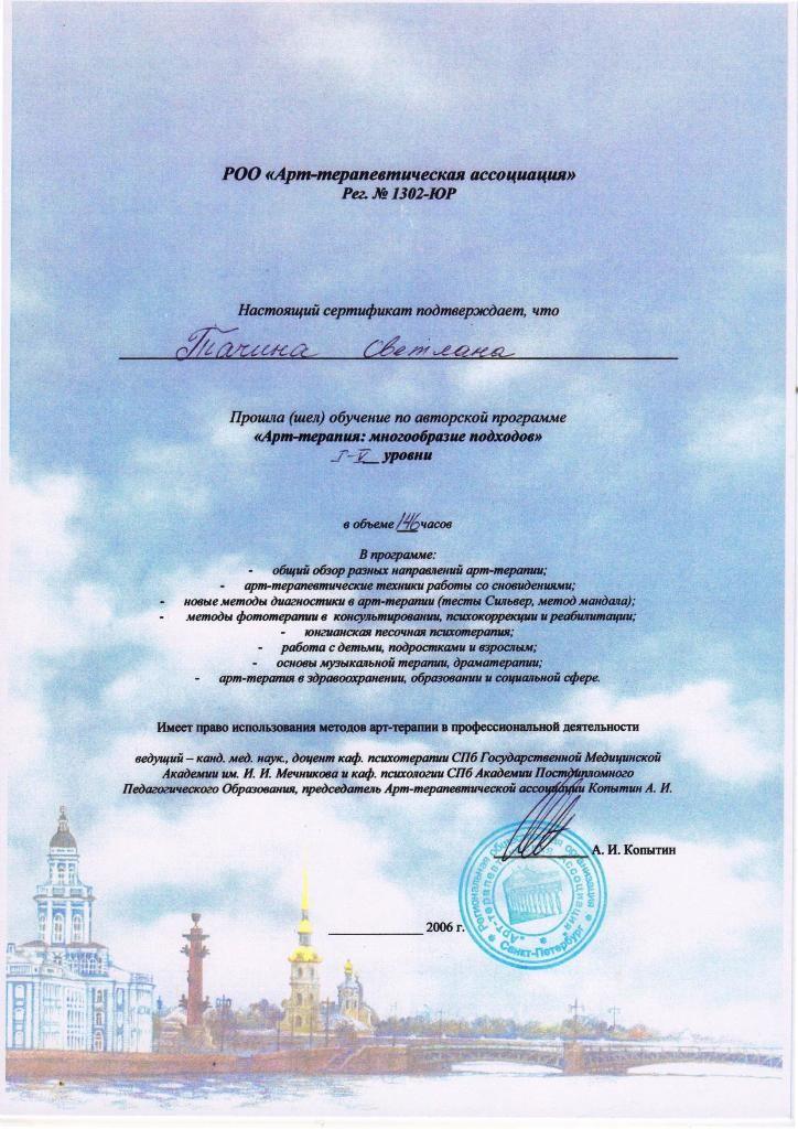 Настоящий сертификат подтверждает